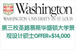 第三枚圣路易斯华盛顿大学景观设计硕士OFFER+$14,000