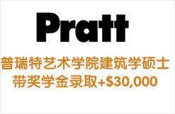 普瑞特艺术学院建筑学硕士带奖学金录取+$30,000