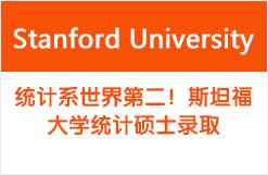 统计系世界第二!斯坦福大学统计硕士录取