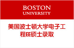 美国波士顿大学电子工程EE硕士录取