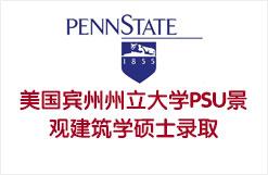 美国宾州州立大学PSU景观建筑学硕士录取