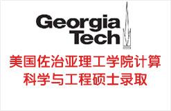 美国佐治亚理工学院计算科学与工程硕士录取