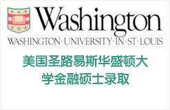 美国圣路易斯华盛顿大学OLIN商学院金融硕士录取