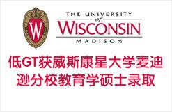 低GT获威斯康星大学麦迪逊分校教育学硕士录取