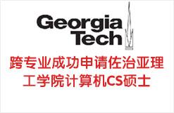 跨专业成功申请佐治亚理工学院计算机CS硕士