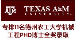 美国ME专排11名德州农工大学机械工程PHD博士全奖录取