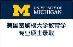 美国密歇根大学安娜堡分校教育学专业硕士录取