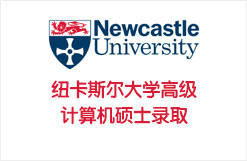 纽卡斯尔大学高级计算机硕士录取
