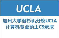 美国加州大学洛杉矶分校UCLA计算机专业硕士CS录取