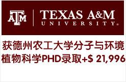 T84获德州农工大学分子与环境植物科学博士PHD全奖录取+$ 21,996/年
