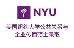 美国纽约大学公共关系与企业传播硕士录取