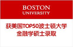 获美国TOP50波士顿大学金融学硕士录取
