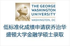 低标准化成绩申请获乔治华盛顿大学金融学硕士录取
