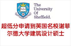 超低分申请到英国名校谢菲尔德大学建筑设计硕士
