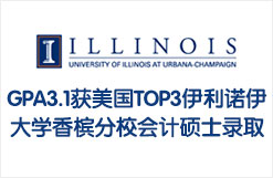 GPA3.1获美国TOP3伊利诺伊大学香槟分校UIUC会计硕士录取