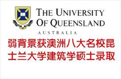 弱背景获澳洲八大名校昆士兰大学建筑学硕士录取