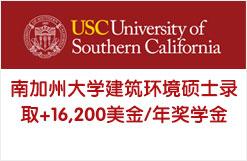 南加州大学建筑环境硕士录取+16,200美金/年奖学金