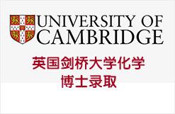 英国剑桥大学化学博士Cambridge Ph.D in Chemistry 录取