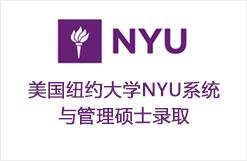 美国纽约大学NYU系统与管理硕士录取
