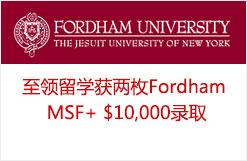 至领留学获两枚福特汉姆大学 MSF+ $10,000录取