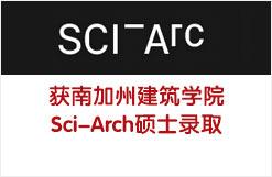 获南加州建筑学院Sci-Arch硕士录取