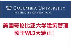 美国哥伦比亚大学建筑管理硕士WL3天转正!
