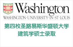 第四枚圣路易斯华盛顿大学建筑学硕士录取