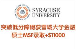 突破低分障碍获雪城大学金融硕士MSF录取+$11000