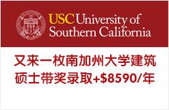 又来一枚南加州大学建筑硕士带奖录取+$8590/年