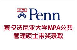 宾夕法尼亚大学MPA公共管理硕士带奖录取