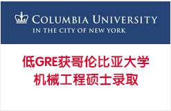 低GRE获哥伦比亚大学机械工程硕士录取