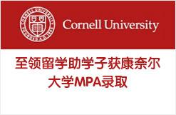 至领留学助学子获康奈尔大学MPA录取