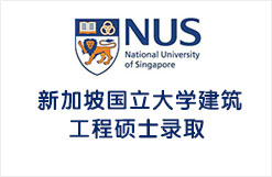 新加坡国立大学建筑工程硕士录取