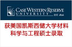 获美国凯斯西储大学材料科学与工程硕士录取