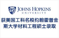 获美国工科名校约翰霍普金斯大学JHU材料工程硕士录取