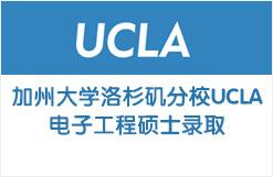 加州大学洛杉矶分校UCLA电子工程硕士录取