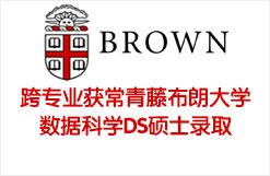 跨专业获常青藤布朗大学数据科学DS硕士录取