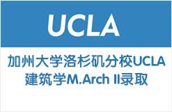 美国加州大学洛杉矶分校UCLA建筑学M.Arch II录取