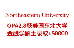 GPA2.8获美国东北大学金融学硕士录取+$8000