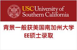 背景一般获美国南加州大学EE硕士录取