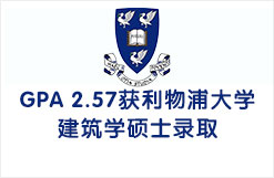 GPA 2.57获利物浦大学建筑学硕士录取
