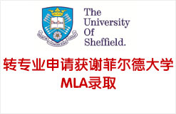 转专业申请获谢菲尔德大学MLA录取