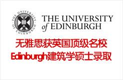 无雅思获英国顶级名校Edinburgh建筑学硕士录取