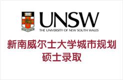 新南威尔士大学城市规划硕士录取