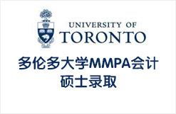 多伦多大学MMPA会计硕士录取