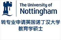 转专业申请英国诺丁汉大学教育学硕士