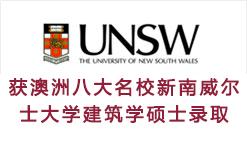 二本生获澳洲八大名校之一新南威尔士大学建筑学硕士录取