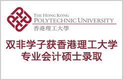 双非学子获香港理工大学专业会计硕士录取