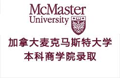 加拿大顶尖大学麦克马斯特大学本科商学院录取