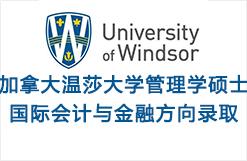 加拿大温莎大学管理学硕士国际会计与金融方向录取
